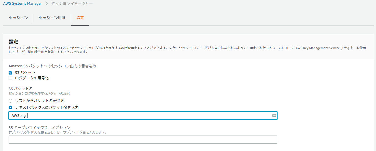 AWS Systems Manager (SSM) Session Manager でインスタンス