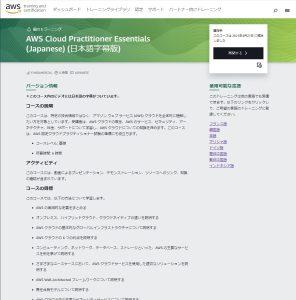 (1)AWS公式無料デジタルコース